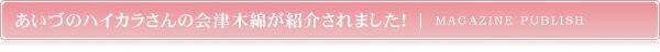 あいづのハイカラさんの会津木綿が紹介されました!