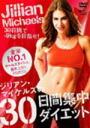 ■10%OFF ■ Gillian Michael's DVD09/7/29 release