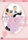 ■ shipping + 10% off 120 Yen ■ ballroom dance DVD 6 / 18 / 08 release