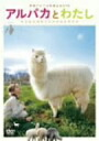 ■ 10% off ■ Hanako other Alpaca Ranch Alpacas who DVD09/07/15 released