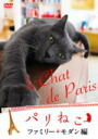 10%OFF ■ Paris cat DVD11/10/5 release