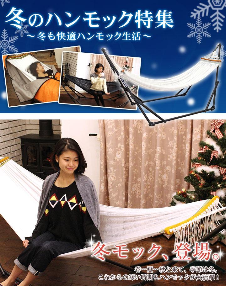 冬のハンモック特集〜冬も快適ハンモック生活を過ごそう〜