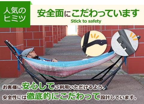 ゆらふわモックは安全に考慮した設計