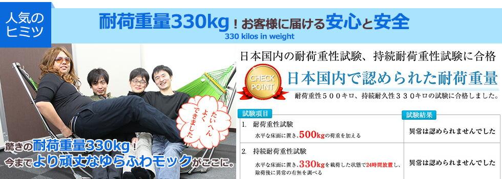 ゆらふわモックの耐荷重量は280キロ