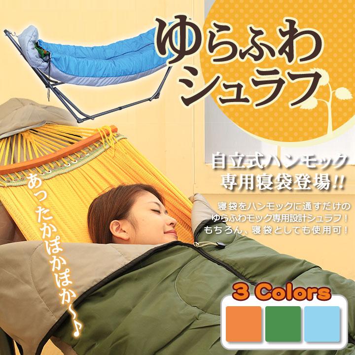 自立式ハンモック用寝袋