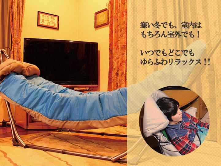 自立式ハンモックの冬用寝袋