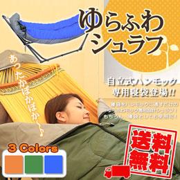 ハンモック用シュラフ・寝袋のお求めはアジャ楽天市場店まで