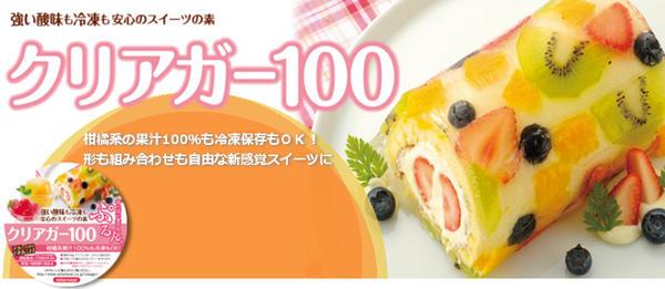 クリアガー100バックオレンジ画像600