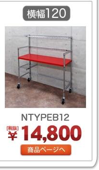 ntypeb12