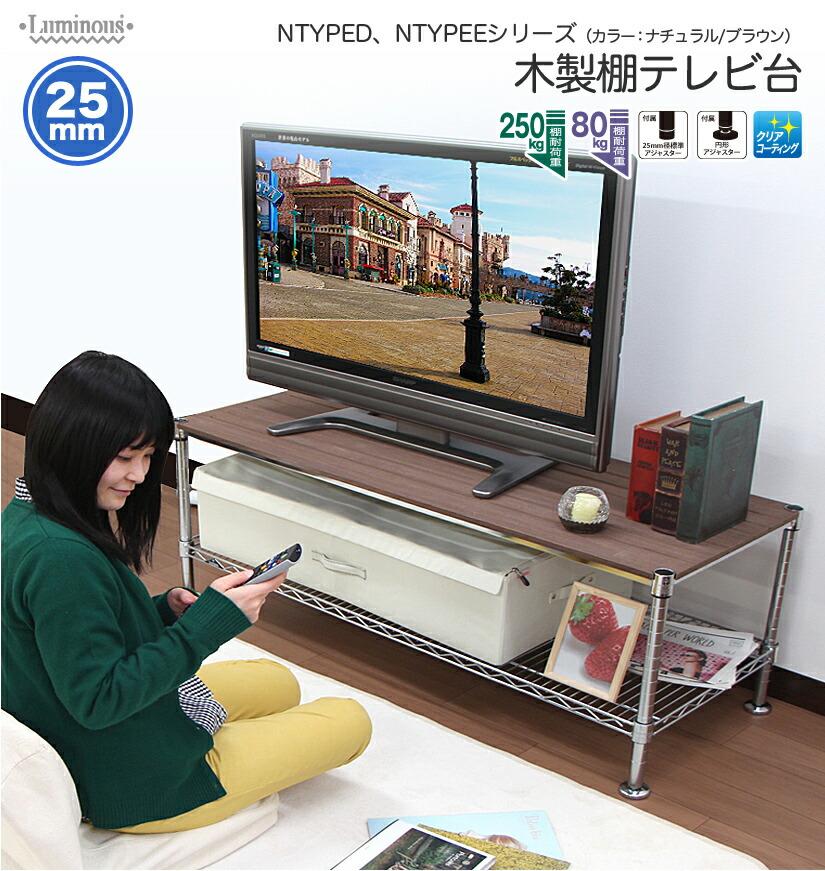 テレビを引き立てるシックなウッド。NTYPED、NTYPEEシリーズ