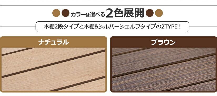 カラーは選べる2色展開。木棚2段タイプ(ナチュラル)と木棚&シルバーシェルフタイプ(ブラウン)のタイプ!