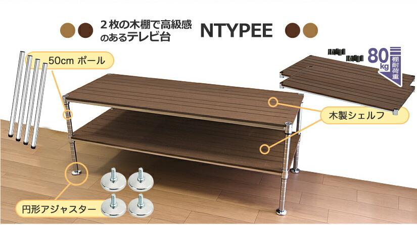 2枚の木棚で高級感のあるテレビ台