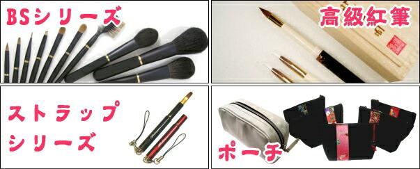 北斗園化粧筆