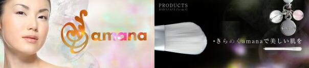 Amana メイクブラシ