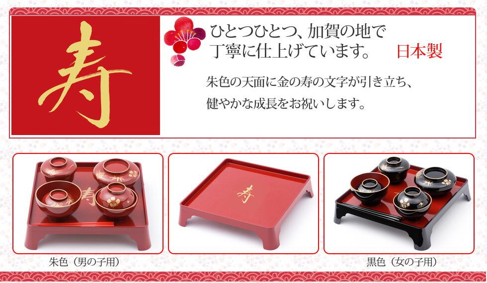 日本古来の儀式(節句・食い初め・喰い初め・誕生日)を本格的に!この食器セットは出産祝い等プレゼントにもとってもお喜び頂けます。お膳は、男の子用(朱)女の子用(黒)