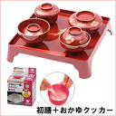 Friends and colleagues Dinnerware set ★ first Zen ★ 35% off your kuizome eater, beginning first tray set