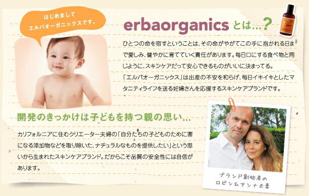 エルバオーガニックスは、出産の不安を和らげ、毎日イキイキとしたマタニティライフを送る妊婦さんを応援するスキンケアブランド。品質の安全性には自信があります。