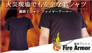 難燃Tシャツ