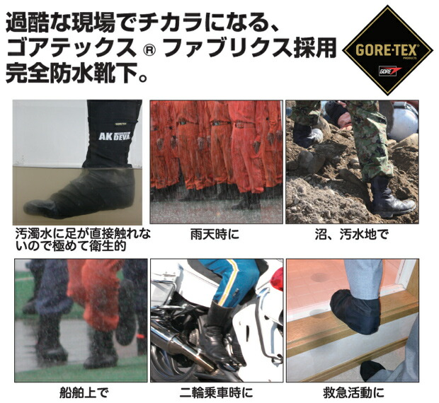 防水 ブーツ ライナー 用途