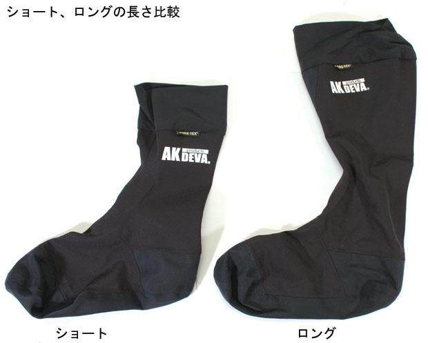 ゴアテックス 完全防水 ブーツライナー 靴下 比較