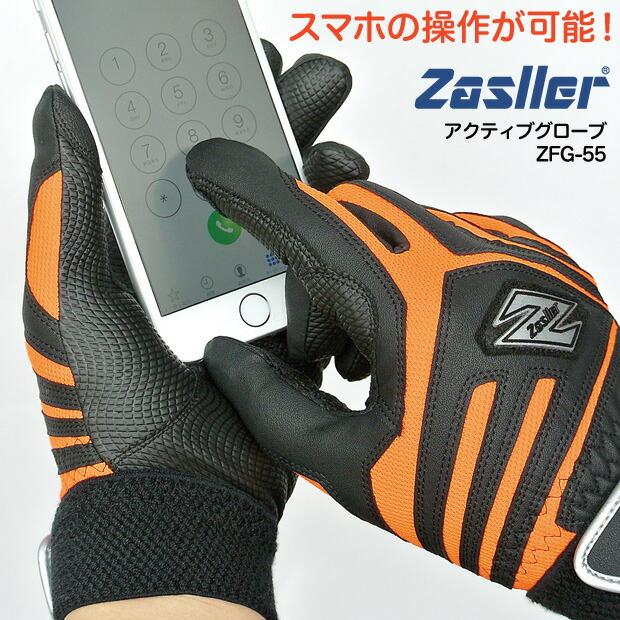 Zasller ザスラー アクティブグローブ ZFG-55 スマートフォン対応