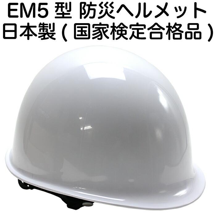 防災 ヘルメット