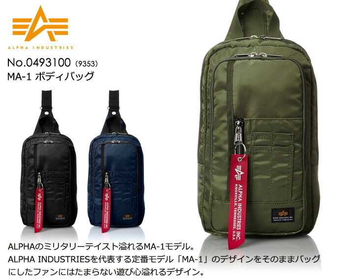 ALPHA アルファ MA-1 ボディバッグ No.9353/0493100 ALPHA INDUSTRIES INC