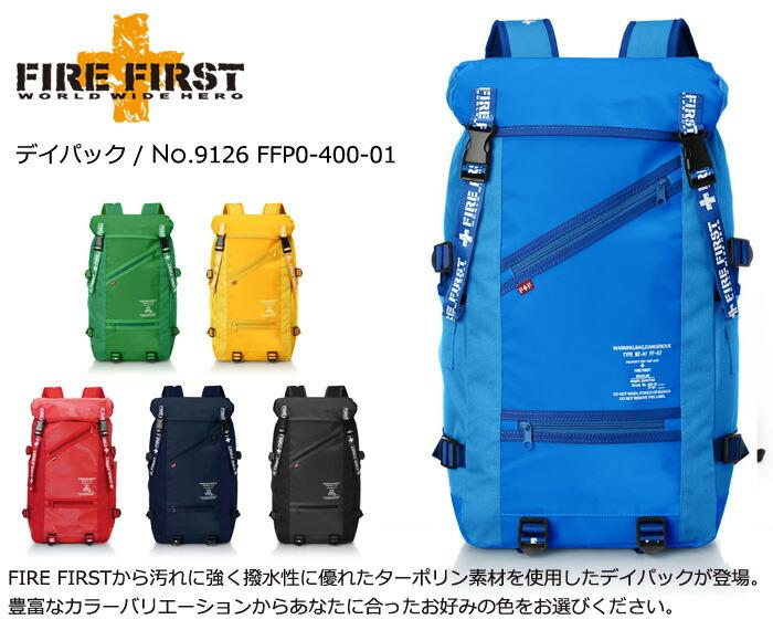 FIRE FIRST デイパック No.9126 FFP0-400-01 ターポリン カブセリュック