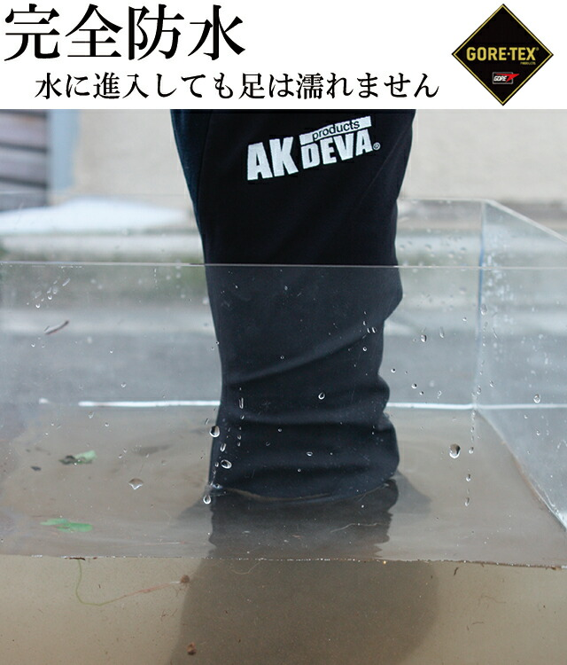 ゴアテックス 防水 靴下