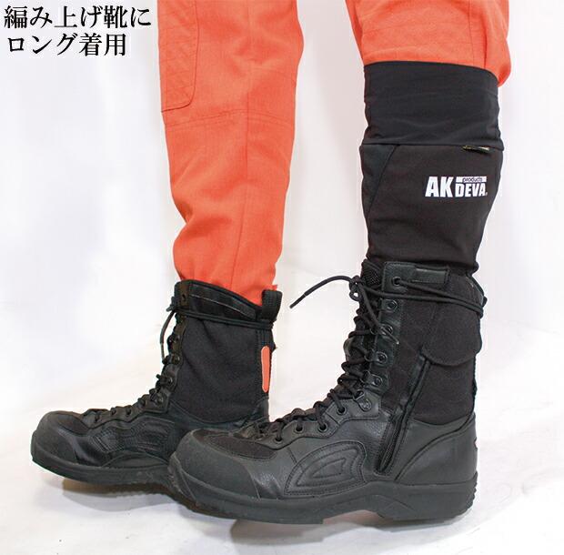 ゴアテックス 完全防水 ブーツライナー 靴下 ロング着用イメージ