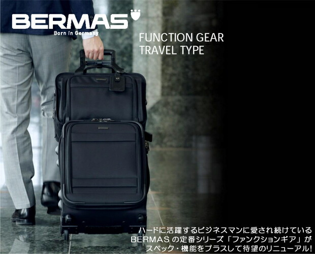 BERMAS FUNCTION GEAR PLUS キャリーケース