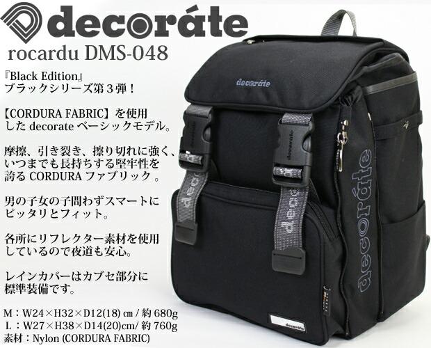decorate DMS-048 rocardu ブラック ベーシックモデル