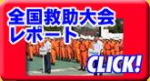 消防救助大会レポート
