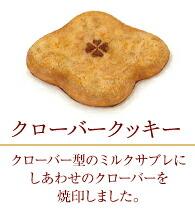 クローバークッキー