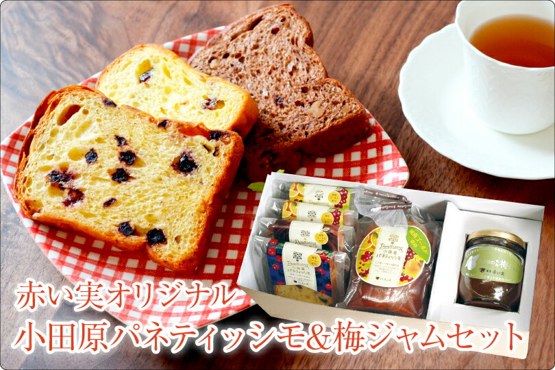 楽天食品ランキング1位獲得の小田原パネティッシモお試しセット