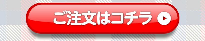 小田原パネティッシモお試しセットのご注文はこちら