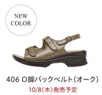 ��NEW���顼�� 406 O��