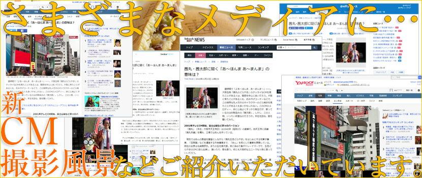 新CMお知らせ