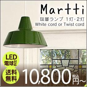 マルティ1灯2灯ペンダントライト