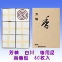 Shirakawauzu6001