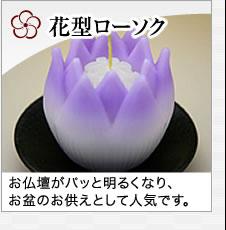花型ローソク