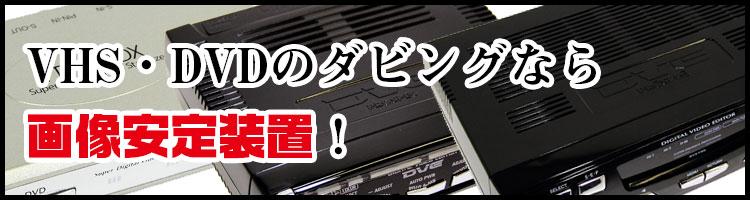 VHS・DVDのダビングなら画像安定装置!