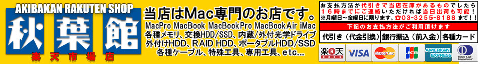 Mac����ν��մ۳�ŷ�Ծ�Ź��Mac�����ѥѡ��Ĥ�iPod��iPhone��iPad�����������������