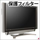 TV用保護フィルター