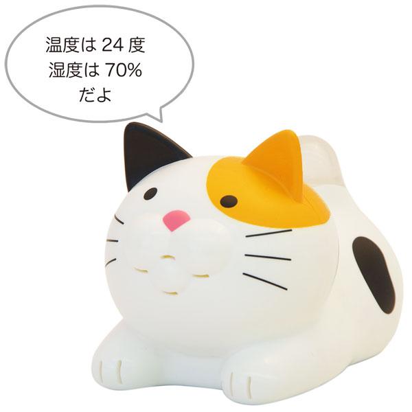 おしゃべりする猫が温度と湿度も教えてくれます