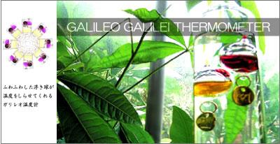 ガリレオ温度計