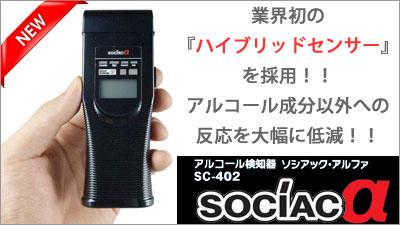 アルコール検知器:ソシアック・アルファ アルコールチェッカーSC-402