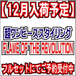 Ķ���ԡ������������ FLAME OF THE REVOLUTION