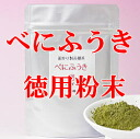 40 g of べにふうき tea powder pollen measures にべにふうき tea ・( rouge Fuki green tea) (am)