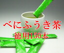Beniya ふうき tea powder sticks 150 kamairicha rich tea party (I ふうき tea powder) (am)